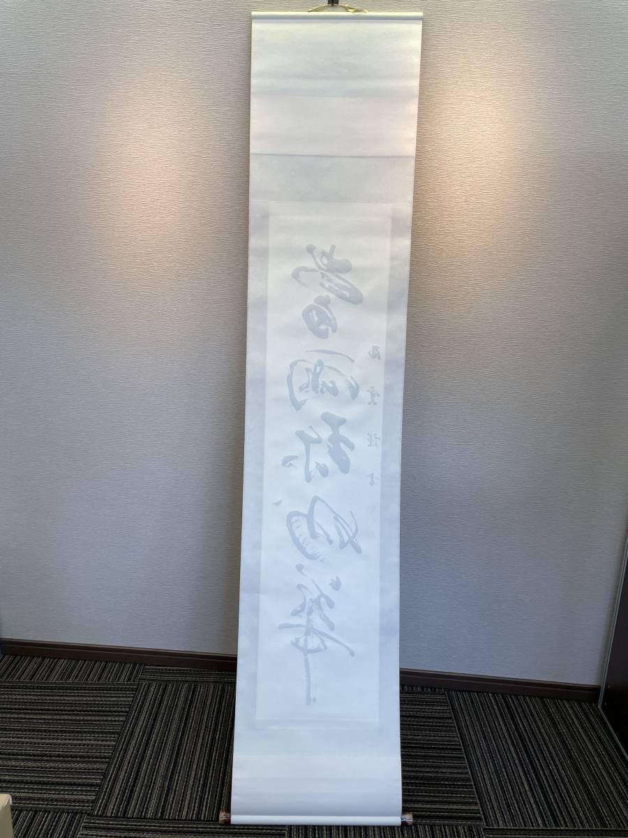 1円~ 掛軸 一行書 掛け軸 在銘 在印 仙田西霞 當雨珎妙華 日本画 掛物 骨董 古美術 茶道具 床の間 壁掛け 207×42 箱あり L_画像7