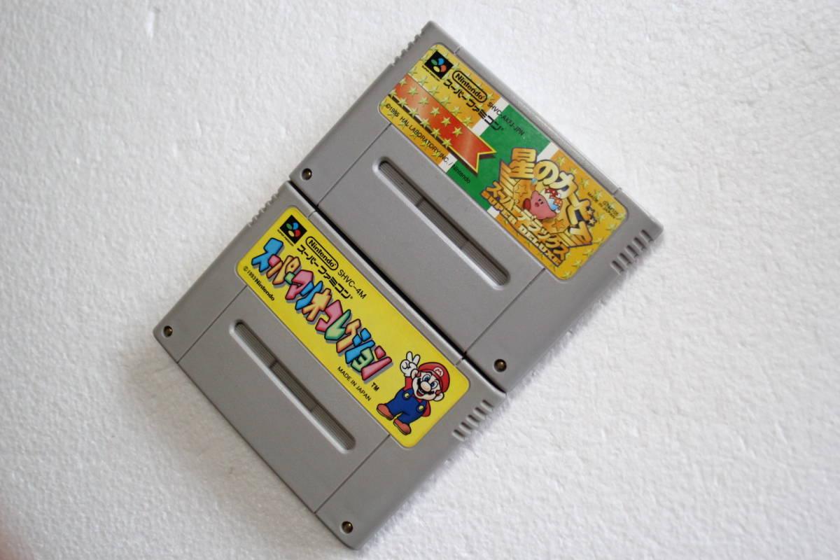 スーパーファミコンソフト まとめて2個セット 星のカービィスーパーデラックス/スーパーマリオコレクション