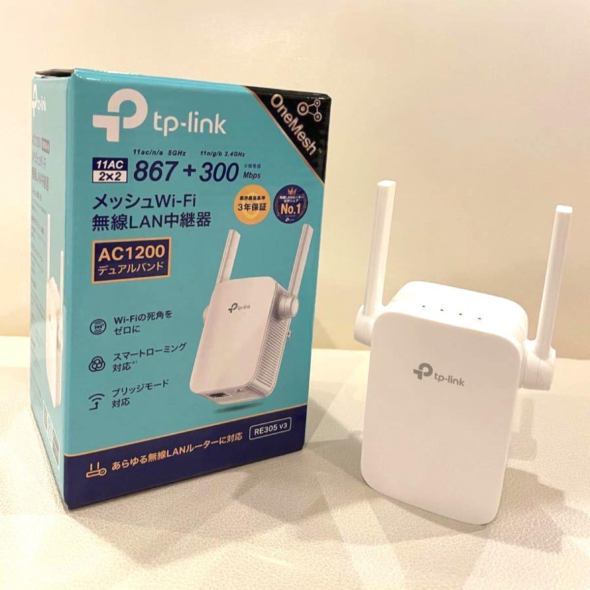 Wi-Fi無線LAN中継機 TP-LINK RE305V3 デュアルバンド対応