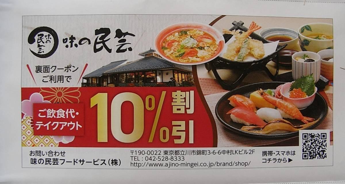 ★味の民芸 10%OFF 割引 クーポン 食事 レストラン 本券1枚で、1グループ有効 最長期限 2021/9/30 まで_画像1