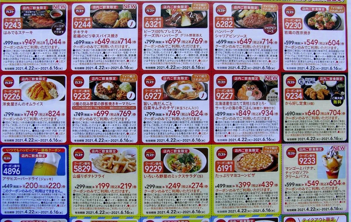 ★ガスト 割引 クーポン・小皿セット引換券 食事 レストラン 期限 6/16 まで_画像4