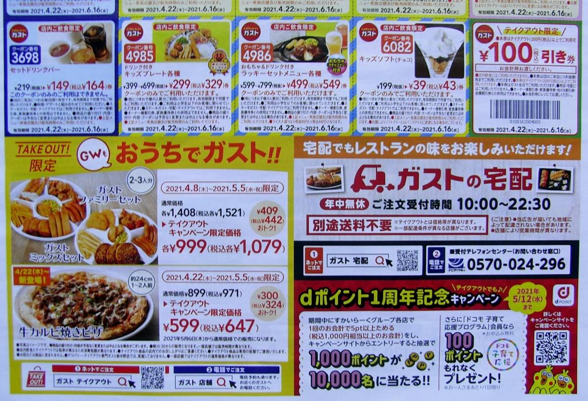 ★ガスト 割引 クーポン・小皿セット引換券 食事 レストラン 期限 6/16 まで_画像5