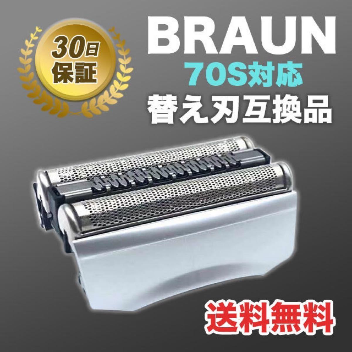 ブラウン BRAUN 替刃 シリーズ7 70S 互換品 シェーバー 髭剃り
