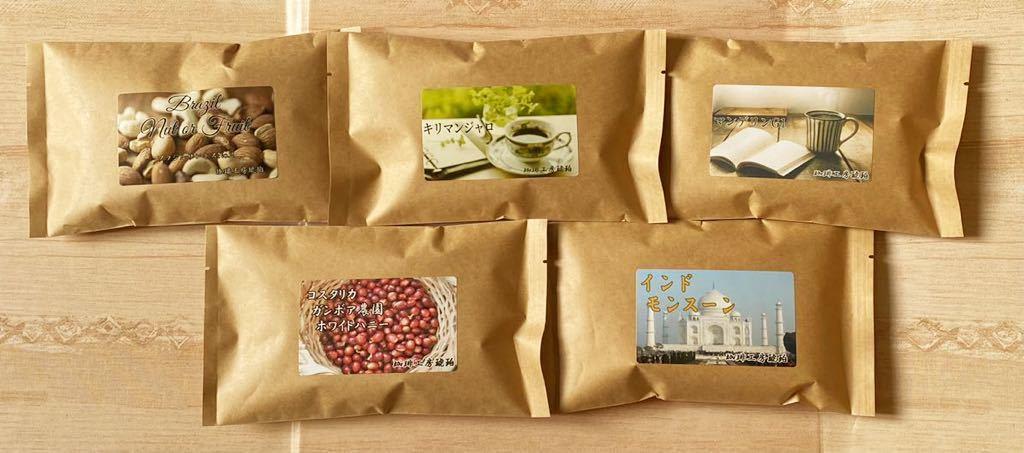 世界5大精製飲み比べセット 自家焙煎コーヒー豆5種(100g×5個)_画像1