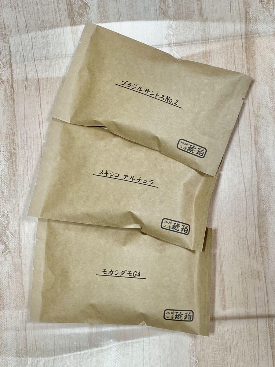 【4月限定】単品飲み比べセット 自家焙煎コーヒー豆3種(100g×3個)_画像1