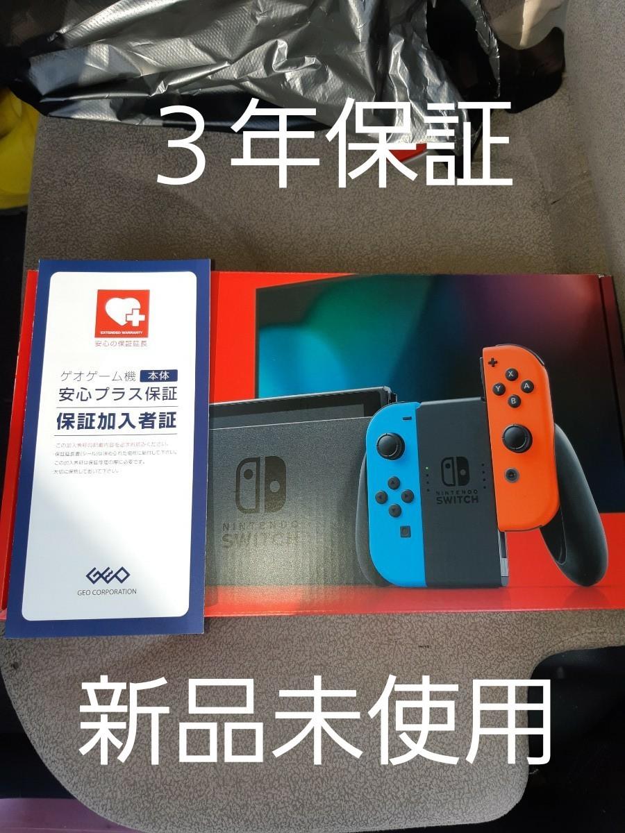 Nintendo Switch 本体 新品未使用  ニンテンドースイッチ本体