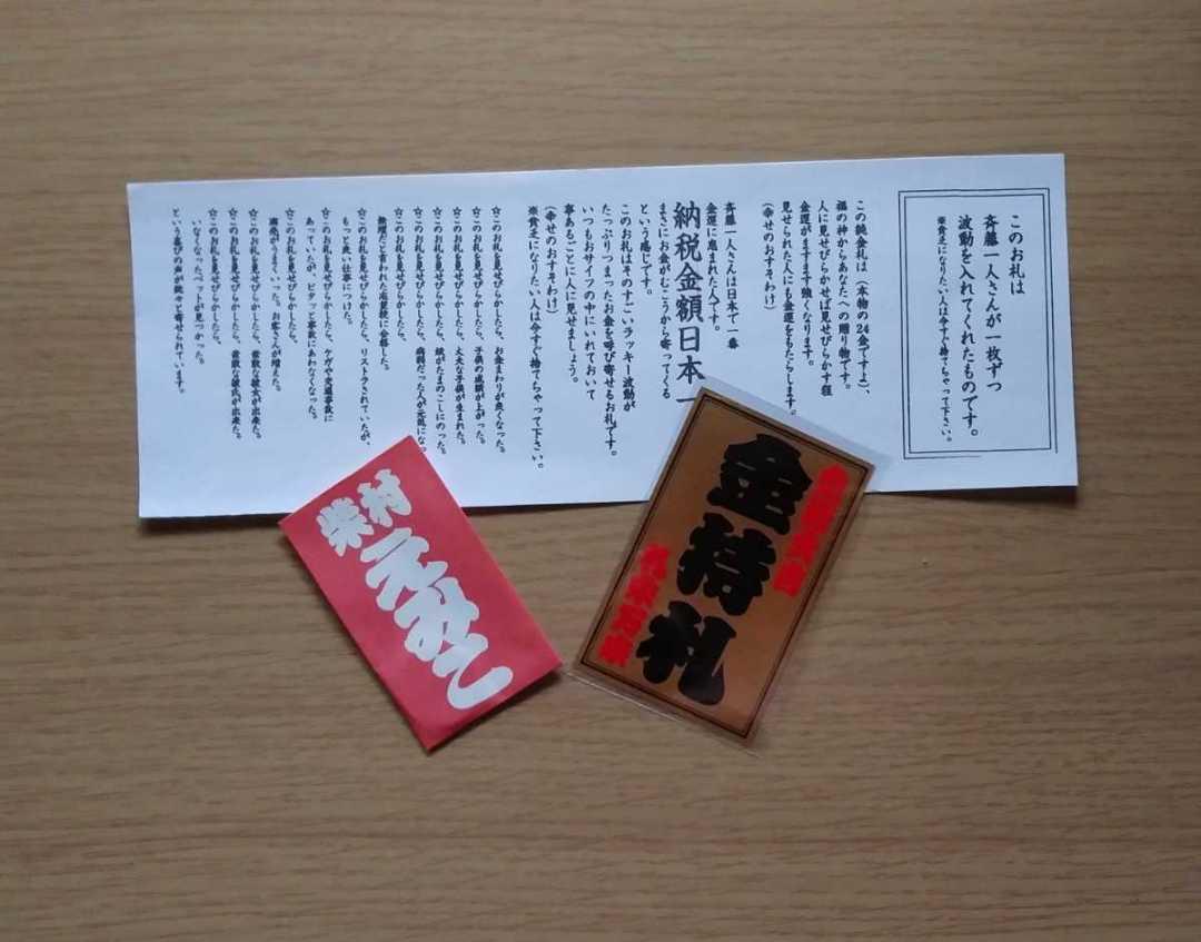 斎藤一人さん 金持ち札1枚&柴村恵美子社長 種銭 1セット
