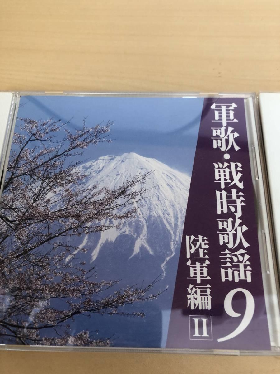 軍歌 大日本帝国 海軍 陸軍CD2枚セット_画像2