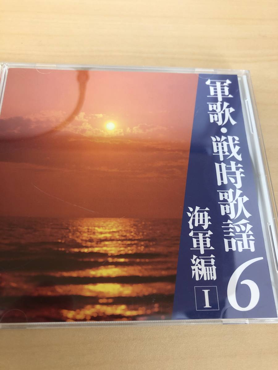 軍歌 大日本帝国 海軍 陸軍CD2枚セット_画像3