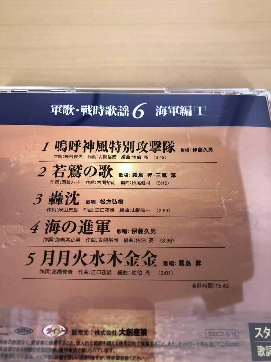 軍歌 大日本帝国 海軍 陸軍CD2枚セット_画像5