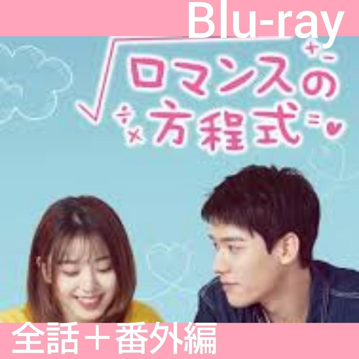 中国ドラマ ロマンスの方程式 全話 + 番外編 Blu-ray