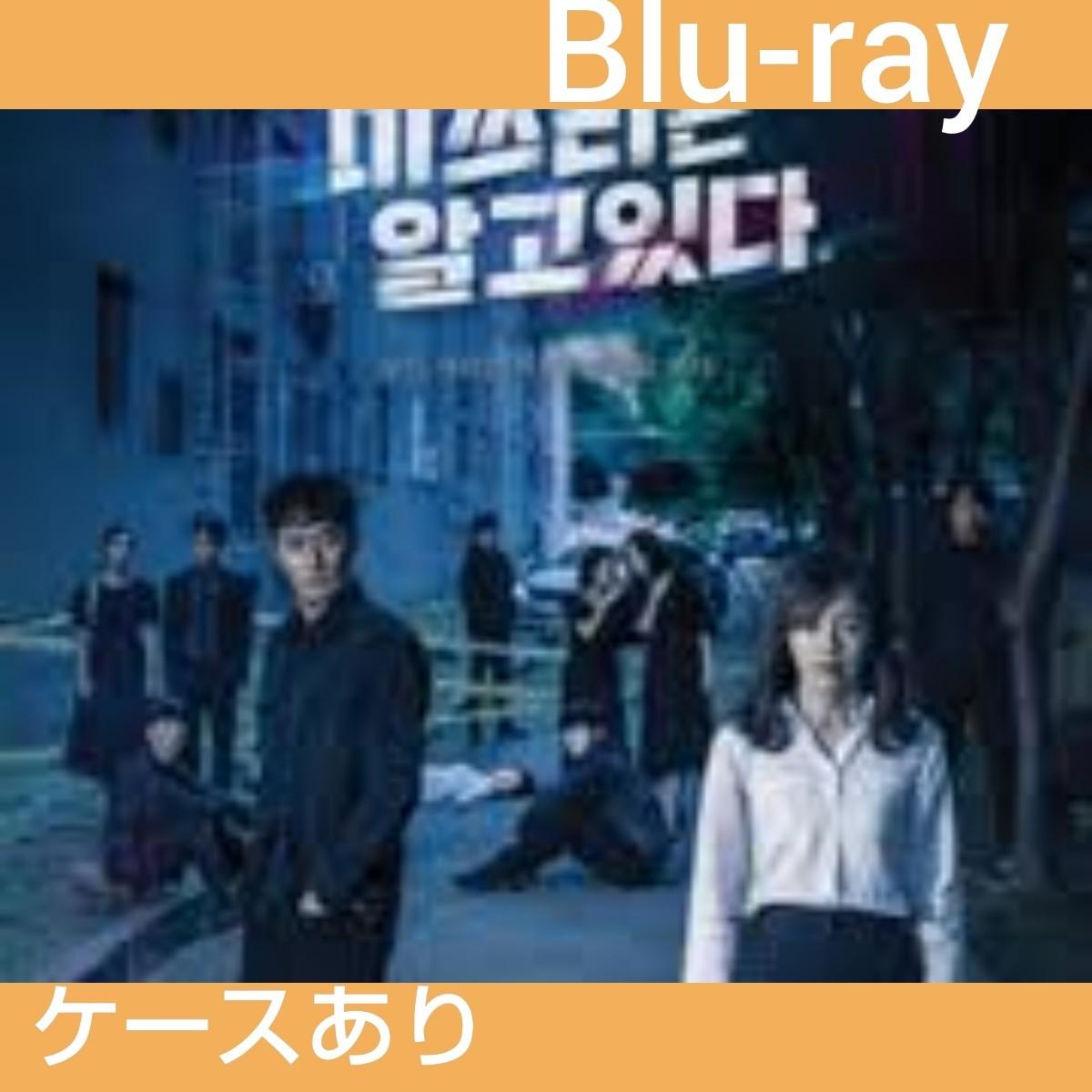 韓国ドラマ ミス リー は知っている 全話 Blu-ray