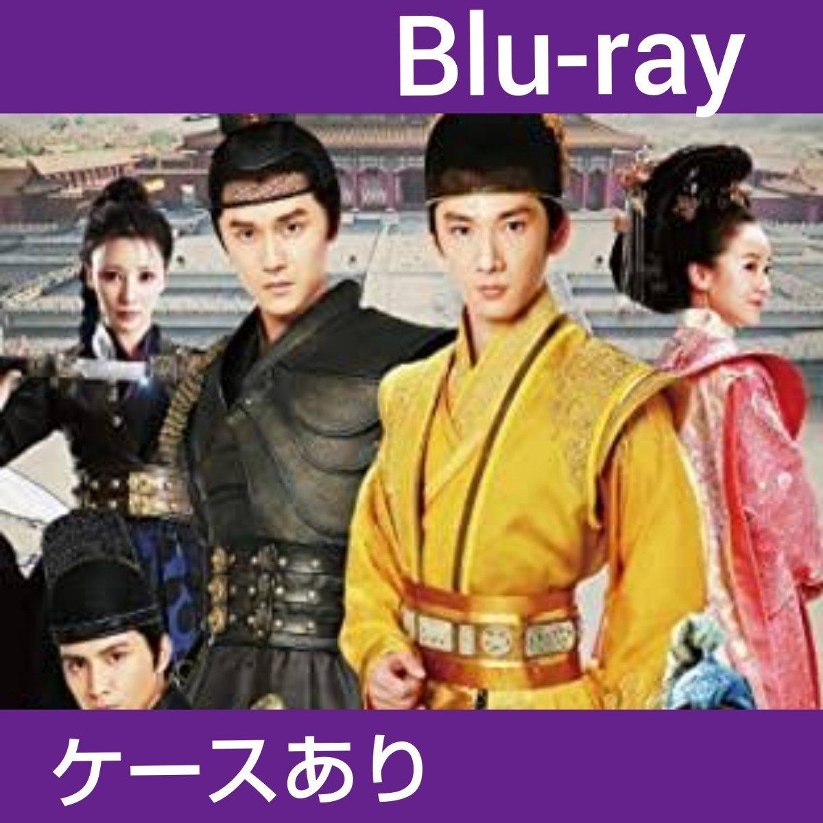中国ドラマ 明朝皇伝 全話 Blu-ray