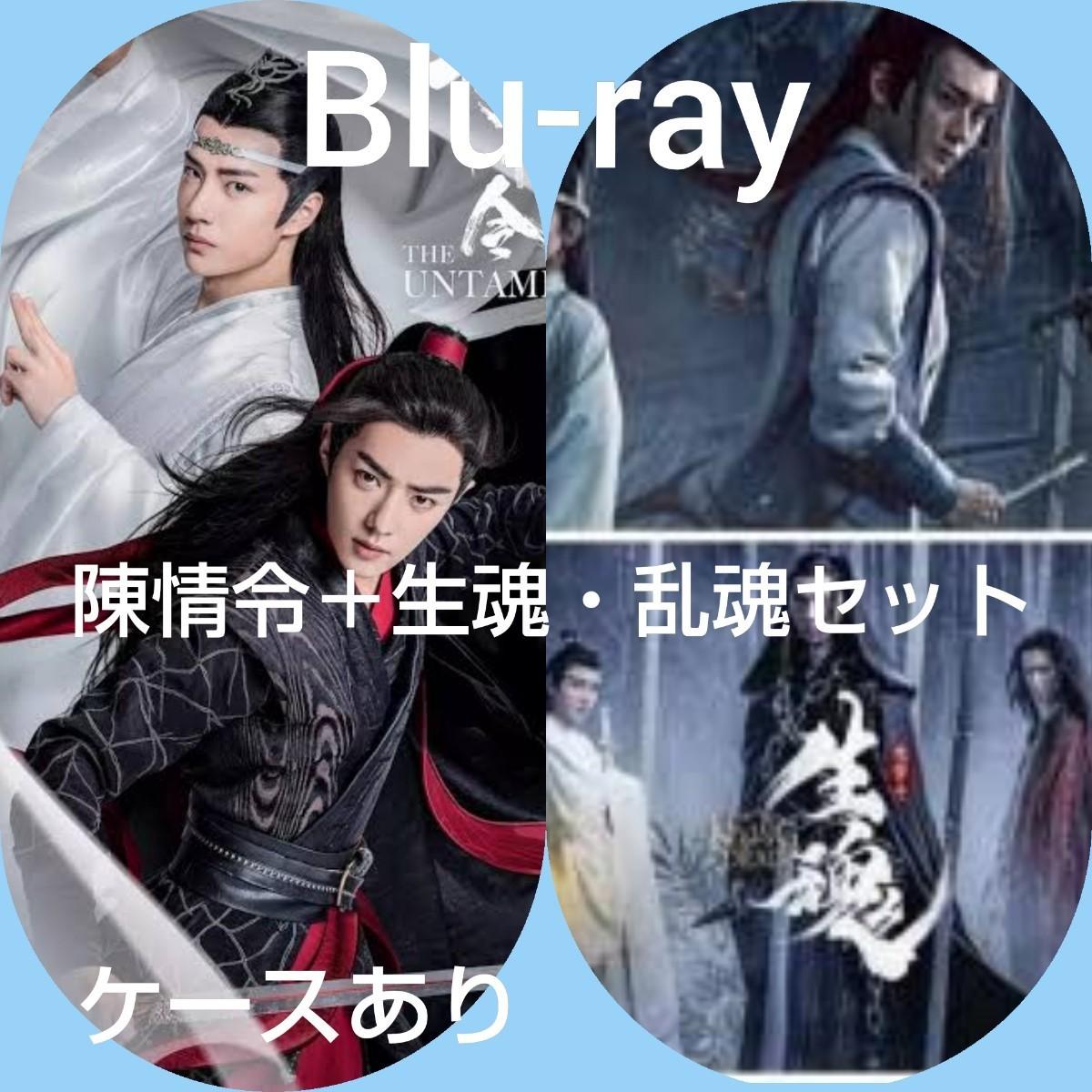 中国ドラマ 陳情令 全話 + 陳情令スピンオフ映画 生魂・乱魂セット Blu-ray