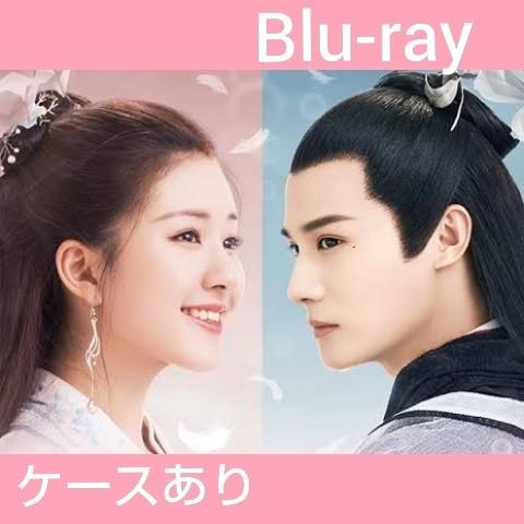 中国ドラマ 三千鴉の恋歌 全話 Blu-ray
