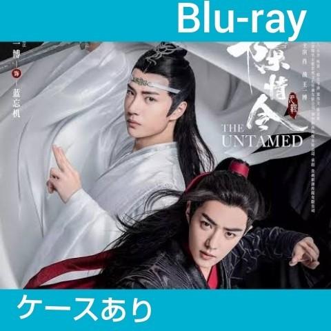 中国ドラマ 陳情令  全話 Blu-ray