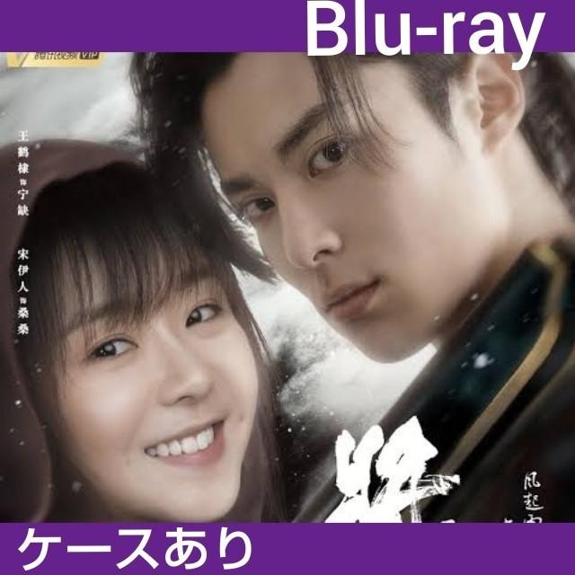 中国ドラマ 将夜 冥王の子 全話 Blu-ray