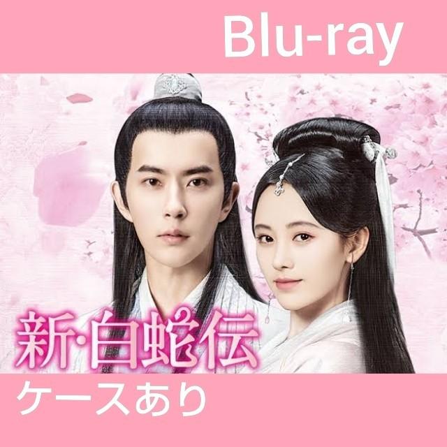 中国ドラマ  新 白蛇伝 全話 Blu-ray