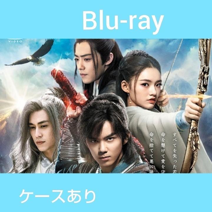 中国ドラマ 蒼穹の剣 全話  Blu-ray