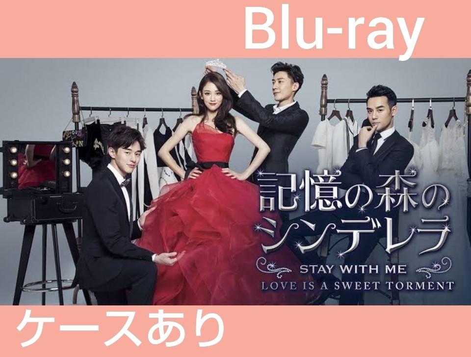 中国ドラマ 記憶の森のシンデレラ 全話 Blu-ray