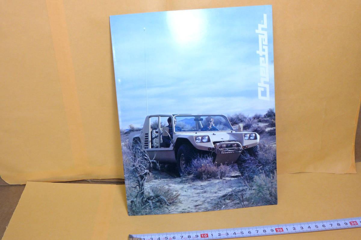 ☆当時物  Lamborghini  Cheetah  カタログ _画像1