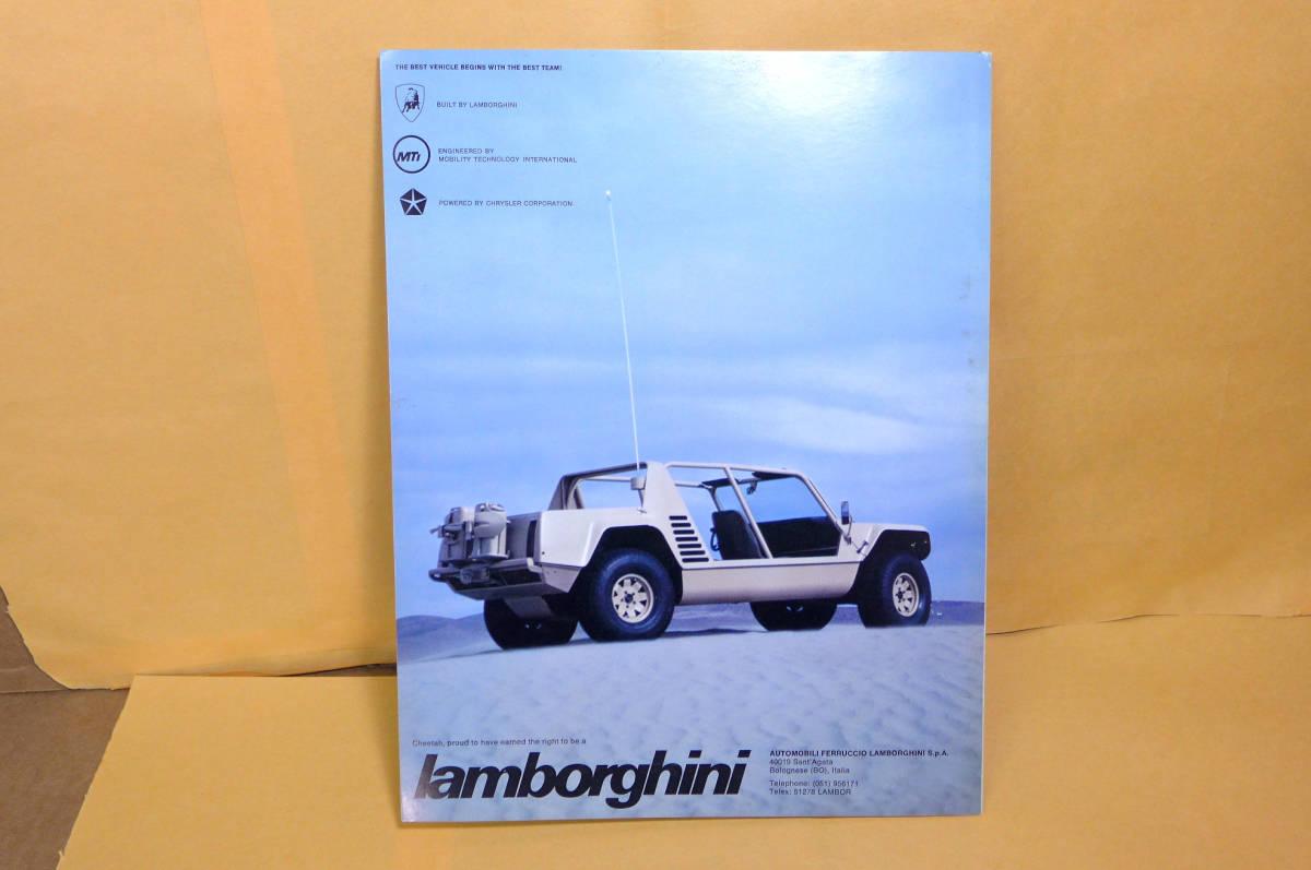 ☆当時物  Lamborghini  Cheetah  カタログ _画像3