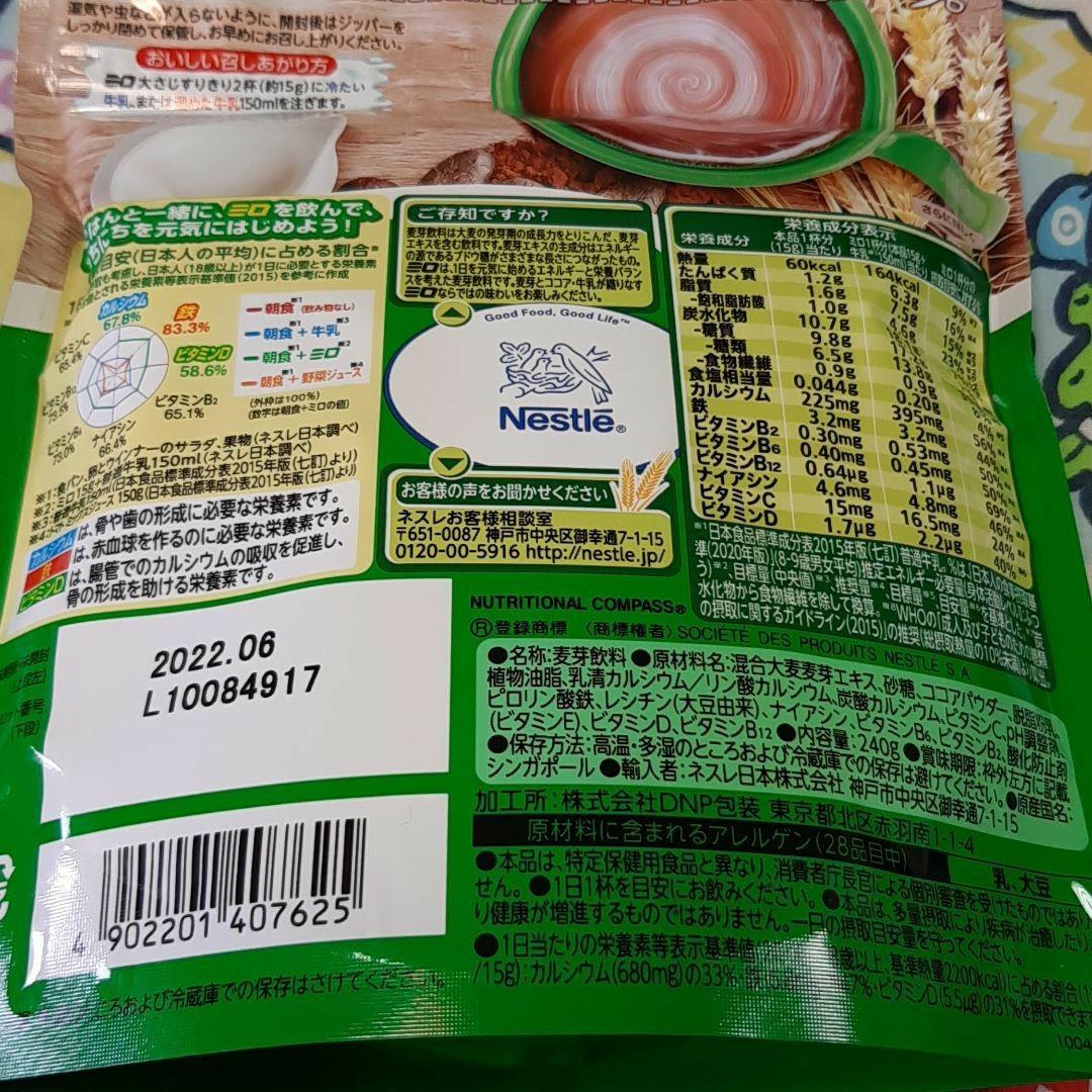 ネスレ日本  ミロ MILO×2袋