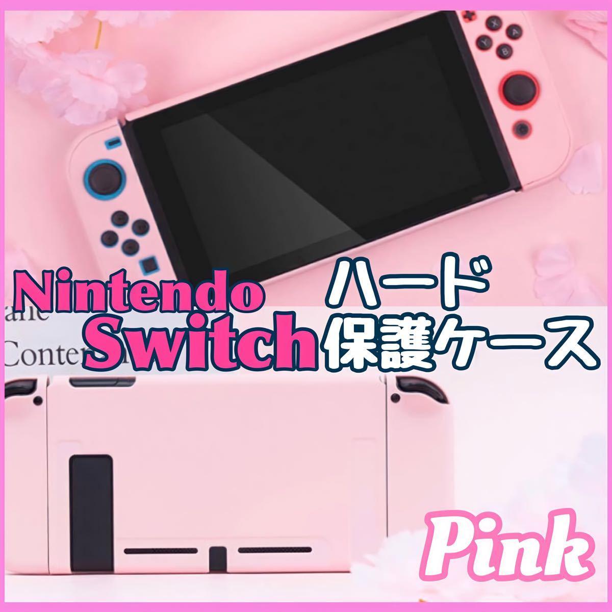 ニンテンドー スイッチ  Switch ハードカバー 保護ケース ピンク 分離式  任天堂スイッチ ハードケース 保護カバー