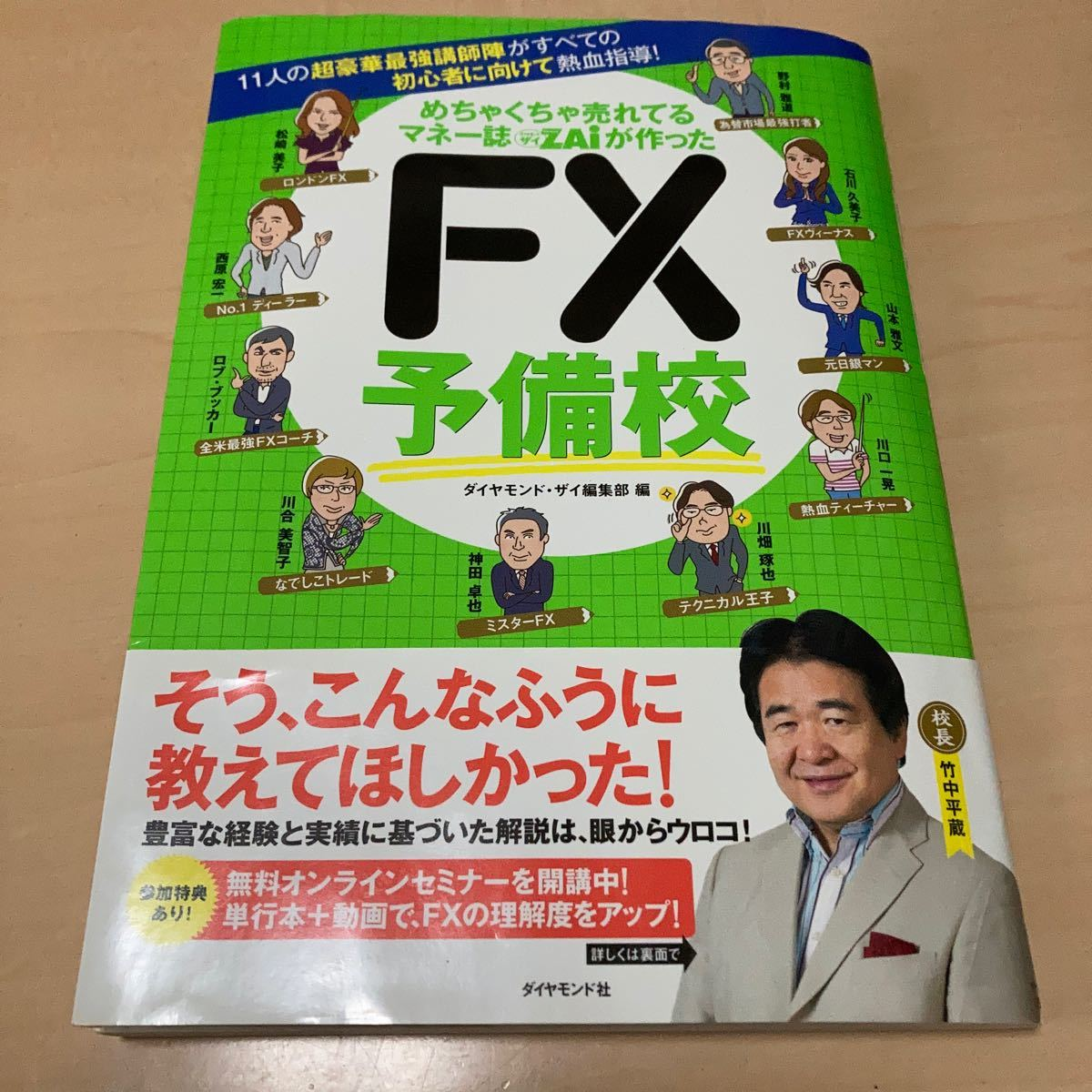 FX予備校 FX 投資