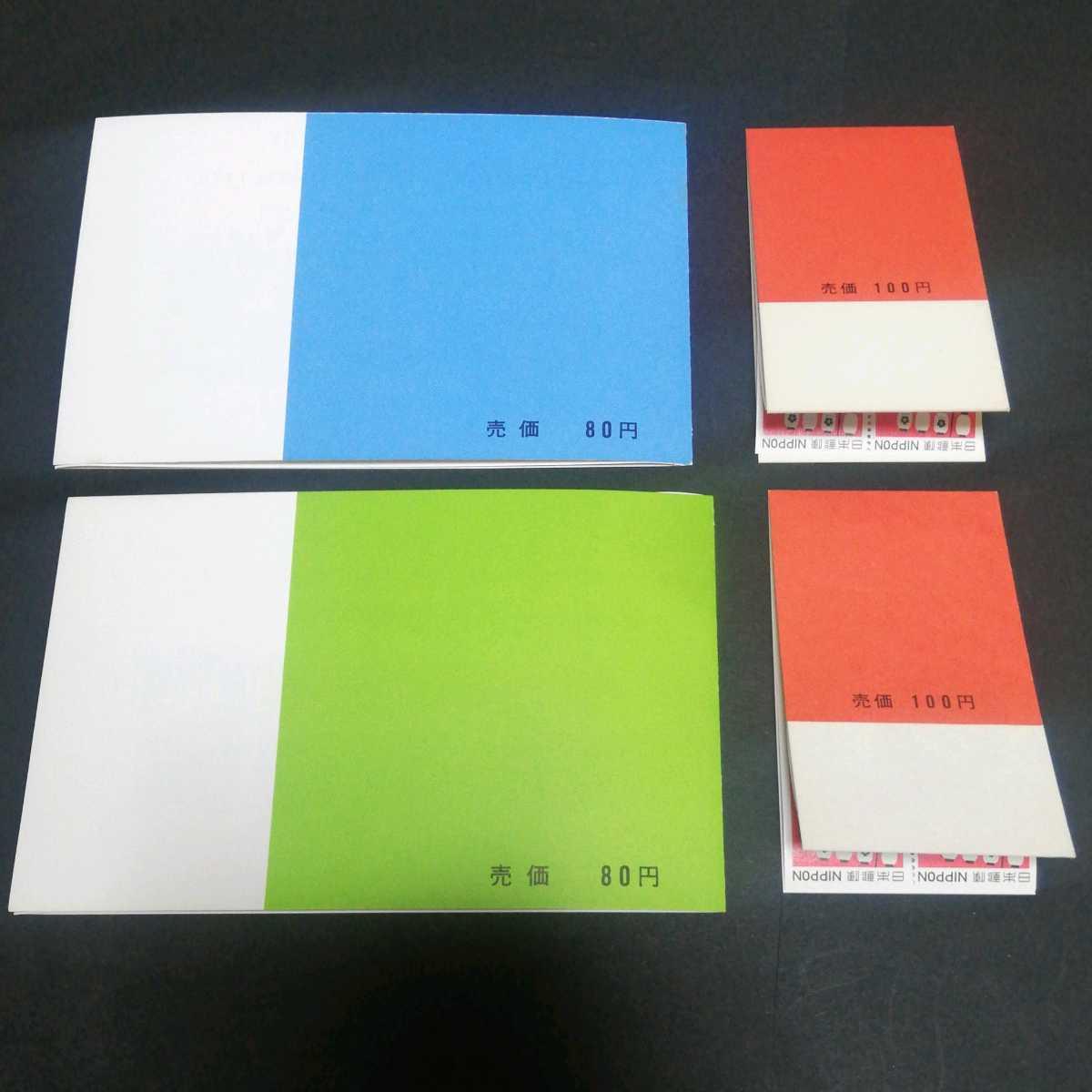日本郵便 日本万博日本万国博覧会 記念切手 1次 2次 小型シート 未使用_画像6
