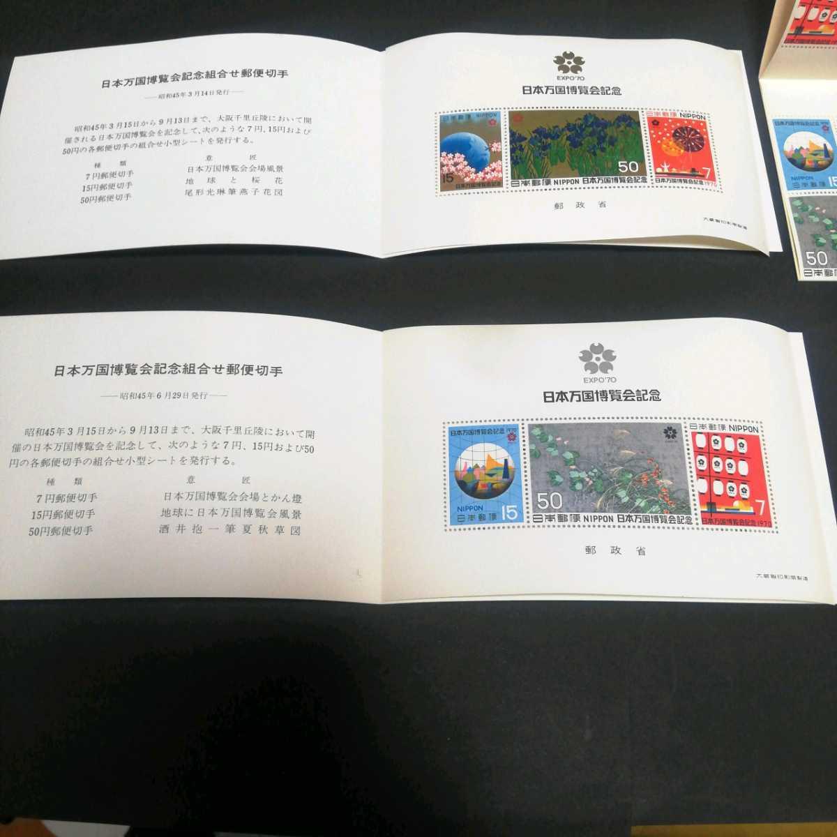 日本郵便 日本万博日本万国博覧会 記念切手 1次 2次 小型シート 未使用_画像2
