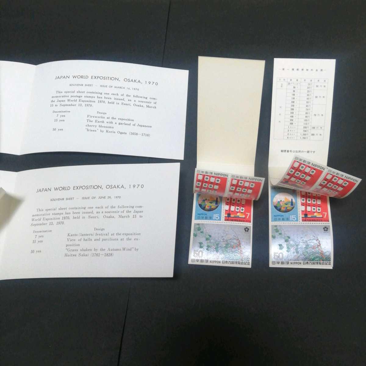 日本郵便 日本万博日本万国博覧会 記念切手 1次 2次 小型シート 未使用_画像5