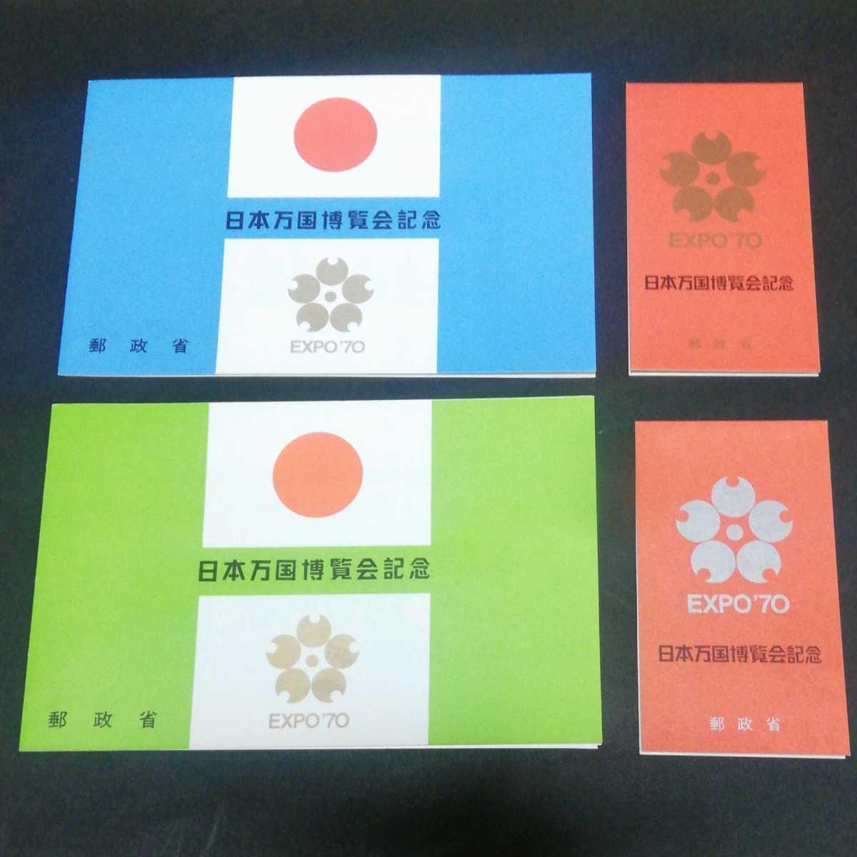 日本郵便 日本万博日本万国博覧会 記念切手 1次 2次 小型シート 未使用_画像1