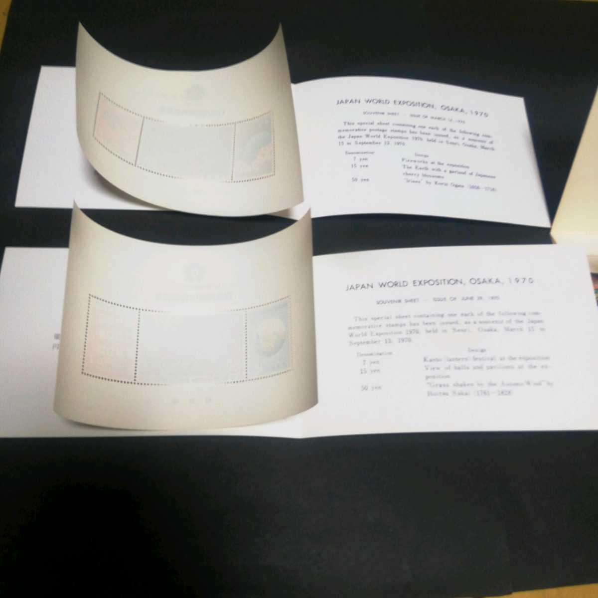 日本郵便 日本万博日本万国博覧会 記念切手 1次 2次 小型シート 未使用_画像4