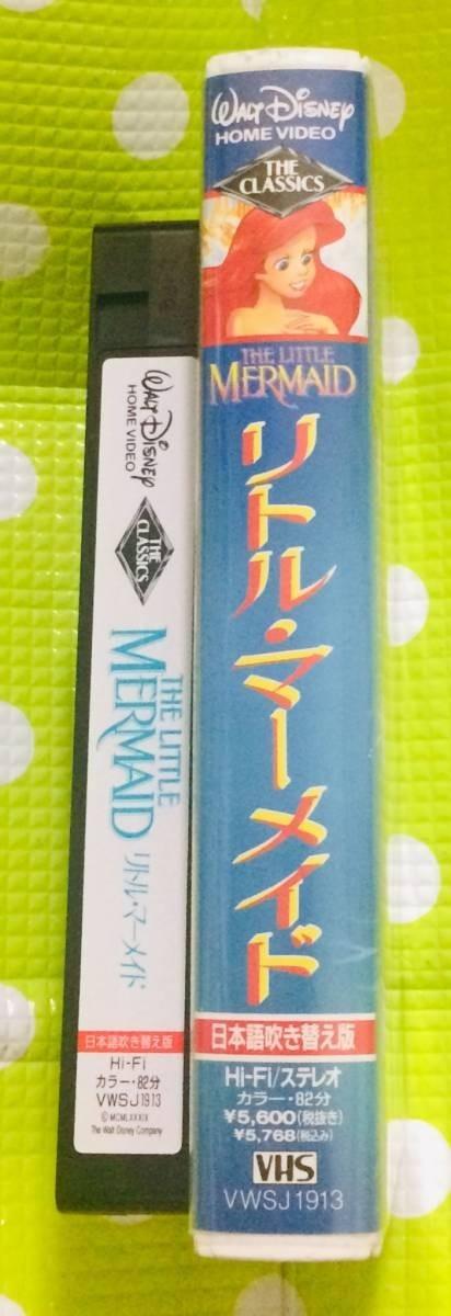 即決〈同梱歓迎〉VHS リトル・マーメイド 日本語吹き替え版 ディズニー アニメ◎その他ビデオ多数出品中θt7179a_画像3