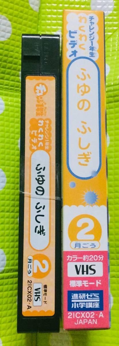 即決〈同梱歓迎〉VHS チャレンジ1年生 ふゆのふしぎ 2月号 学習◎その他ビデオ多数出品中θt6678a_画像3