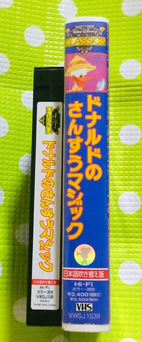 即決〈同梱歓迎〉VHS ドナルドのさんすうマジック ポニーキャニオン 日本語吹き替え版 ディズニー アニメ◎その他ビデオ多数出品中θt7053a_画像3