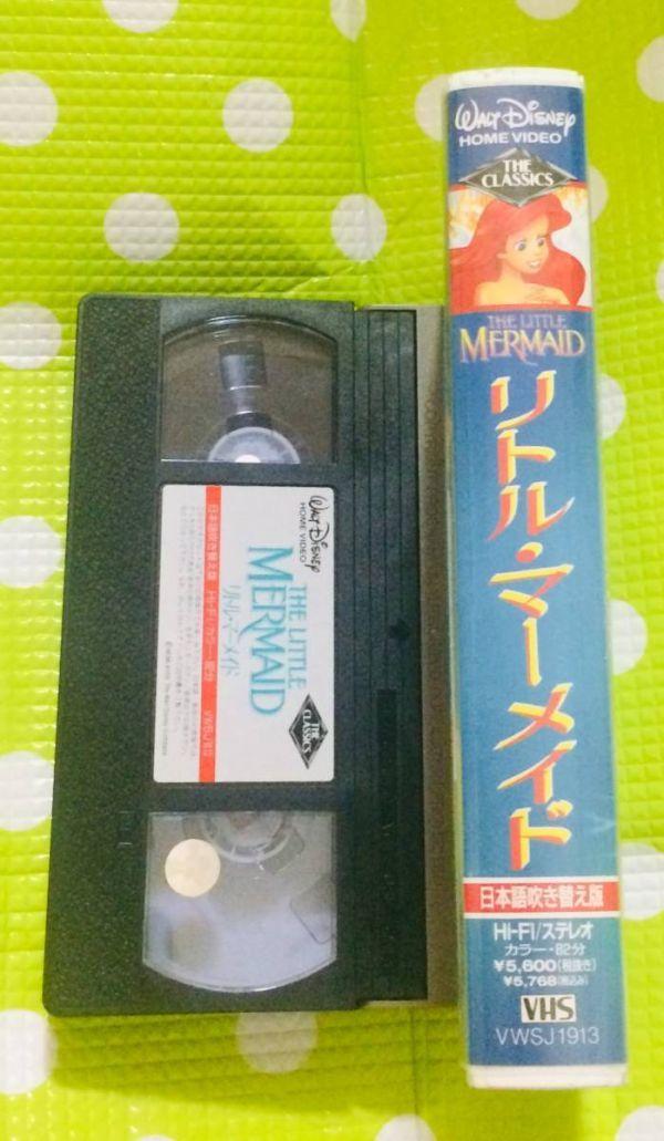 即決〈同梱歓迎〉VHS リトル・マーメイド 日本語吹き替え版 ディズニー アニメ◎その他ビデオ多数出品中θt7179a_画像4
