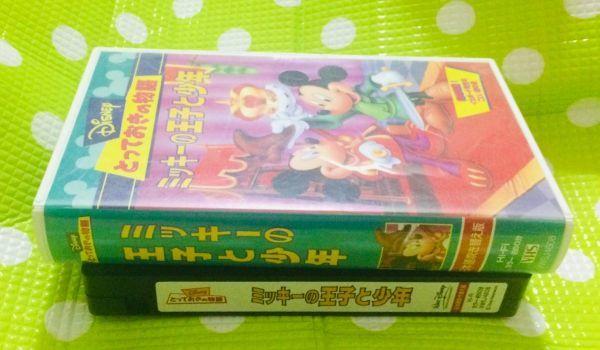 即決〈同梱歓迎〉VHS ミッキーの王子と少年 日本語吹き替え版 ディズニー アニメ◎その他ビデオ多数出品中θt7096_画像1