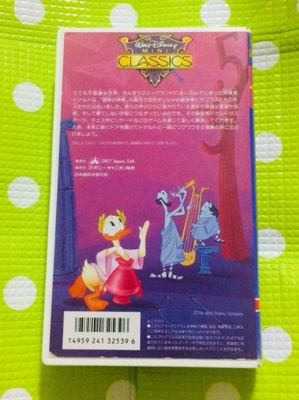 即決〈同梱歓迎〉VHS ドナルドのさんすうマジック ポニーキャニオン 日本語吹き替え版 ディズニー アニメ◎その他ビデオ多数出品中θt7053a_画像2