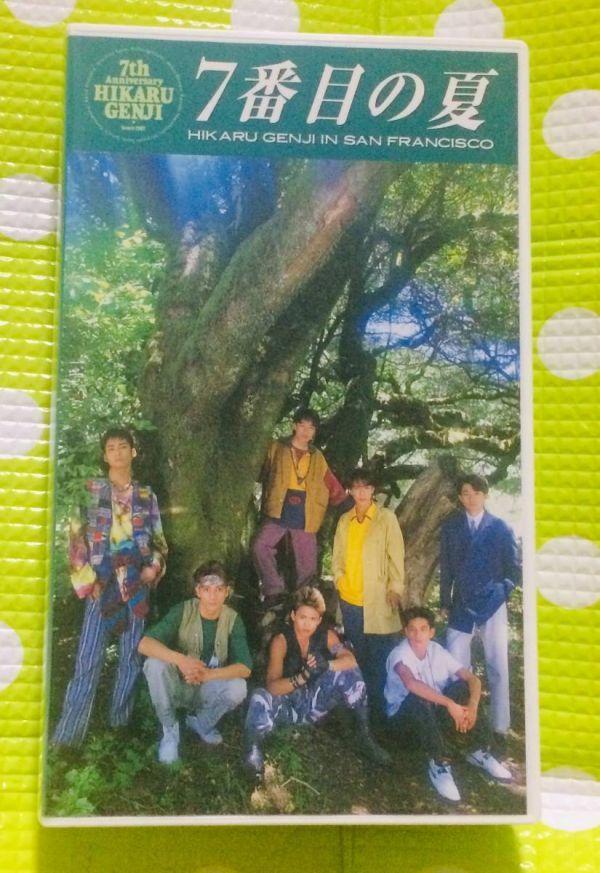 即決〈同梱歓迎〉VHS 光GENJI 7番目の夏 歌 音楽◎その他ビデオ多数出品中θt6846a_画像1