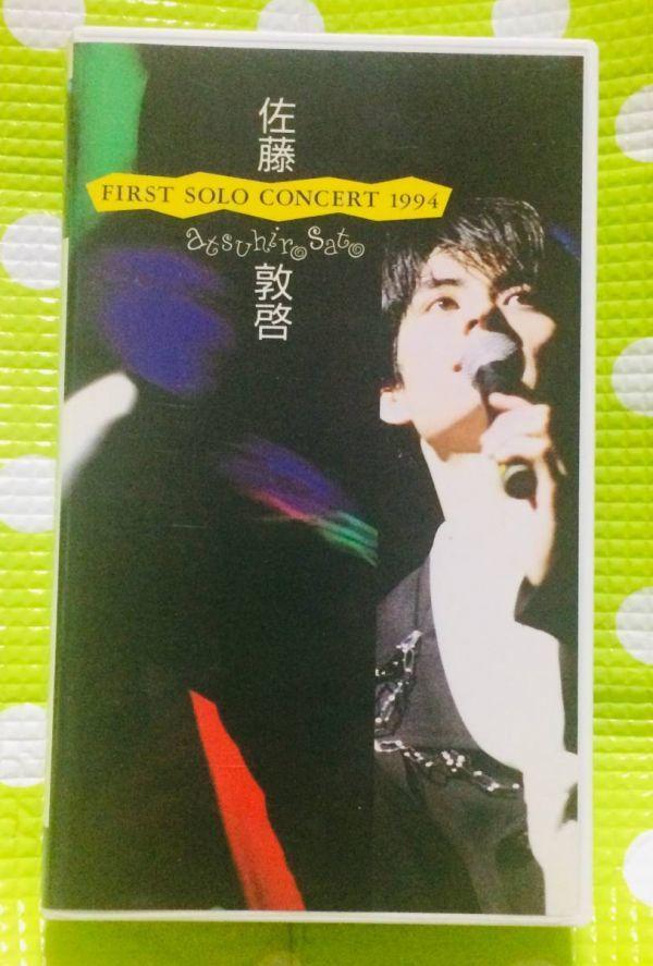 即決〈同梱歓迎〉VHS 佐藤敦啓 FIRST SOLO CONCERT 1994 付属品付 歌 音楽◎その他ビデオ多数出品中θt6841a_画像1