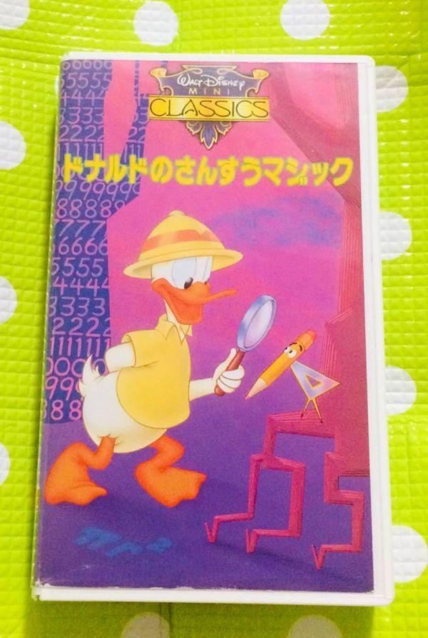即決〈同梱歓迎〉VHS ドナルドのさんすうマジック ポニーキャニオン 日本語吹き替え版 ディズニー アニメ◎その他ビデオ多数出品中θt7053a_画像1
