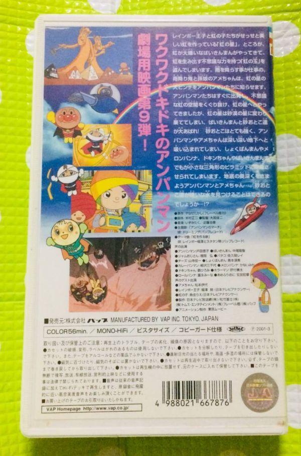 即決〈同梱歓迎〉VHS 劇場版 それいけ!アンパンマン 虹のピラミッド アニメ◎その他ビデオ多数出品中θt6699a_画像2