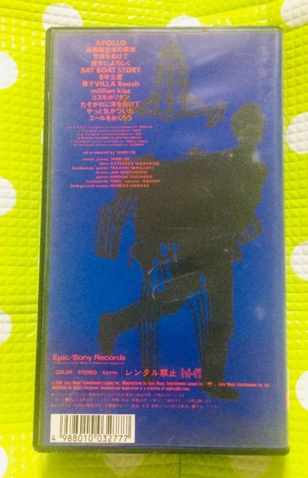 即決〈同梱歓迎〉VHS 大江千里 武道館ライヴ リーフレット付 音楽◎その他ビデオ多数出品中θt6796a_画像2