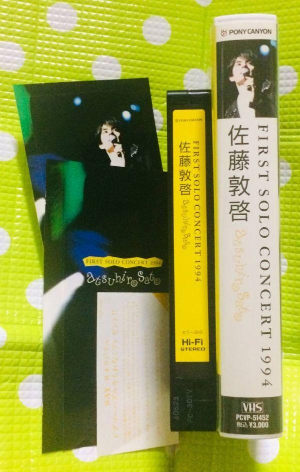 即決〈同梱歓迎〉VHS 佐藤敦啓 FIRST SOLO CONCERT 1994 付属品付 歌 音楽◎その他ビデオ多数出品中θt6841a_画像3