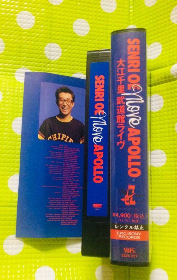 即決〈同梱歓迎〉VHS 大江千里 武道館ライヴ リーフレット付 音楽◎その他ビデオ多数出品中θt6796a_画像3