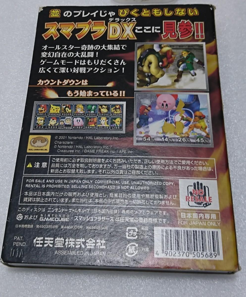 ゲームキューブ+大乱闘スマッシュブラザーズDX+メモリーカード ※コントローラー無し