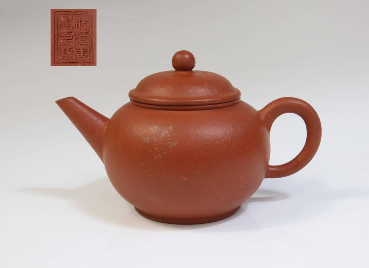 0147 唐物 梨皮朱泥急須 水平 荊渓恵孟臣 中国宜興 紫砂 茶道具