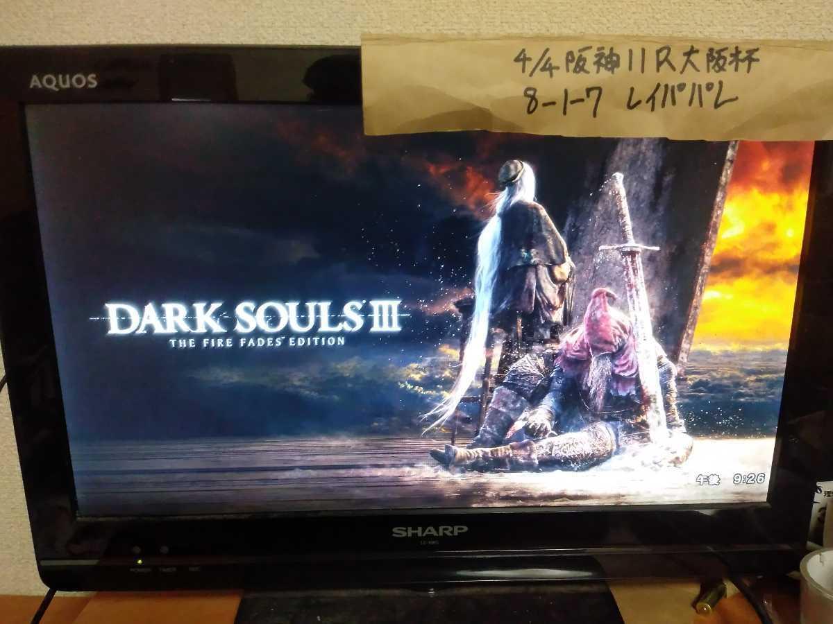 PlayStation4 ソフトのみ DARK SOULS Ⅲ THE FIRE FADES EDITION 動作確認済み/ PS4 プレステ4 ダークソウル3 送料無料 ご入金翌日まで発送